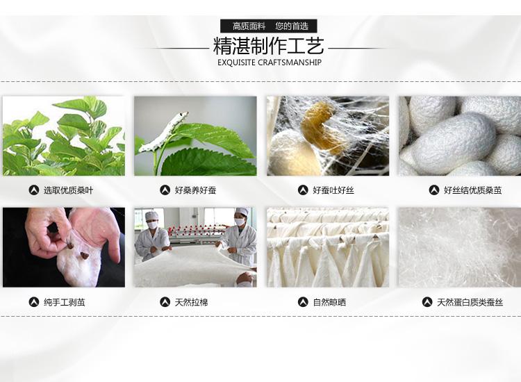 蚕丝被制作工艺